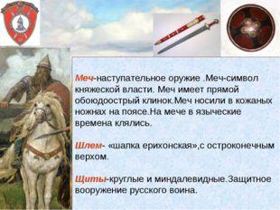 Меч-наступательное оружие .Меч-символ княжеской власти. Меч имеет прямой обою