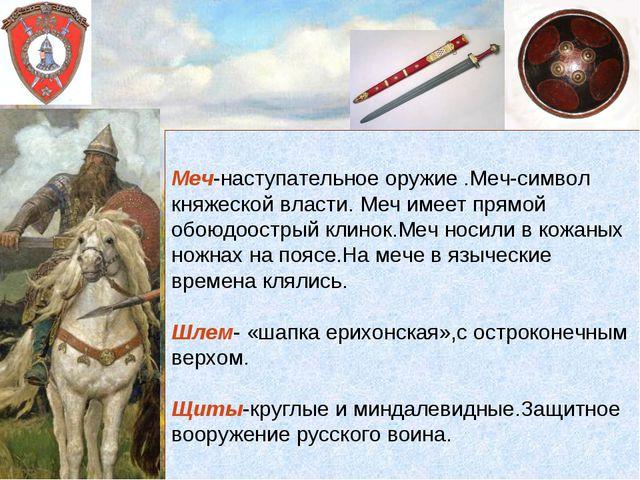 Меч-наступательное оружие .Меч-символ княжеской власти. Меч имеет прямой обою...
