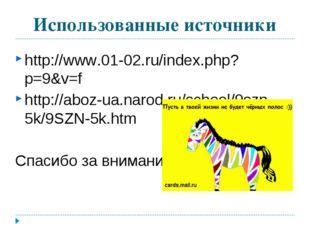 Использованные источники http://www.01-02.ru/index.php?p=9&v=f http://aboz-ua