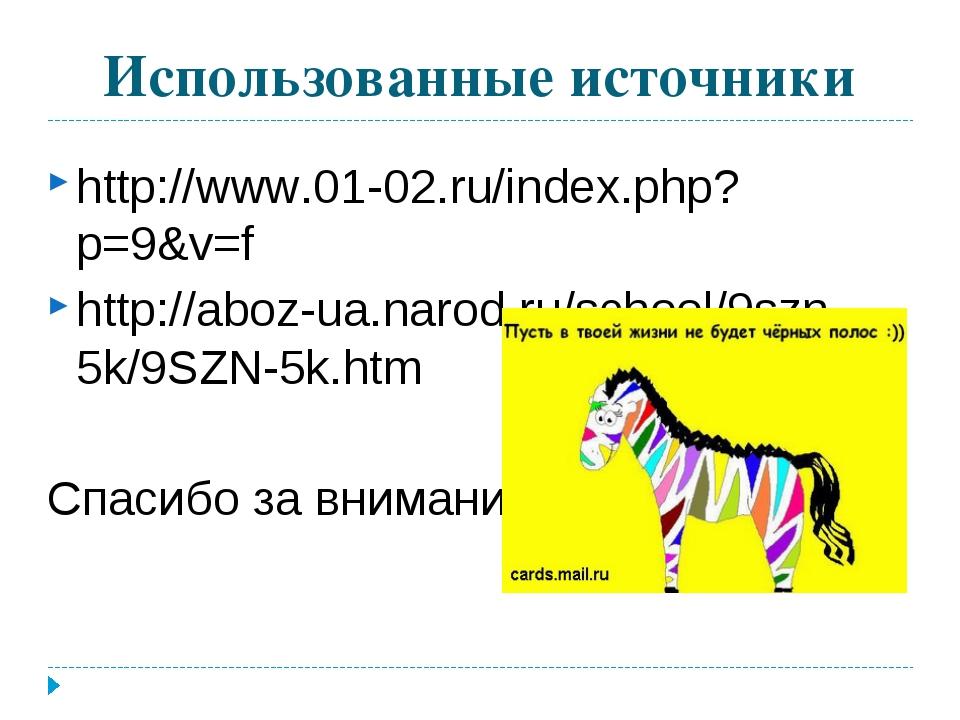 Использованные источники http://www.01-02.ru/index.php?p=9&v=f http://aboz-ua...