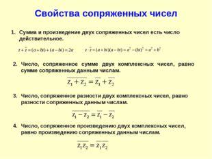 Свойства сопряженных чисел Сумма и произведение двух сопряженных чисел есть ч