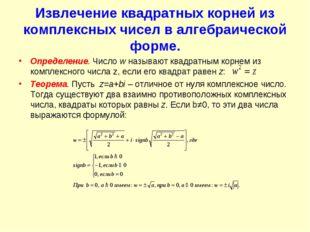Извлечение квадратных корней из комплексных чисел в алгебраической форме. Опр