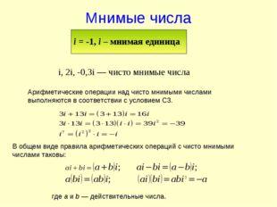 Мнимые числа i = -1, i – мнимая единица i, 2i, -0,3i — чисто мнимые числа Ари