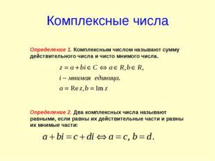 Комплексные числа Определение 1. Комплексным числом называют сумму действител