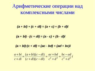 Арифметические операции над комплексными числами (а + bi) + (c + di) = (а + с
