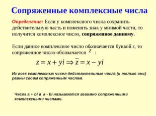 Сопряженные комплексные числа Определение: Если у комплексного числа сохранит