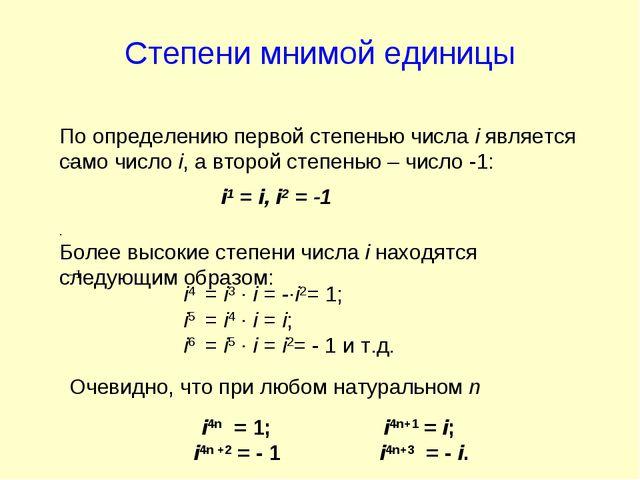 Степени мнимой единицы По определению первой степенью числа i является само ч...