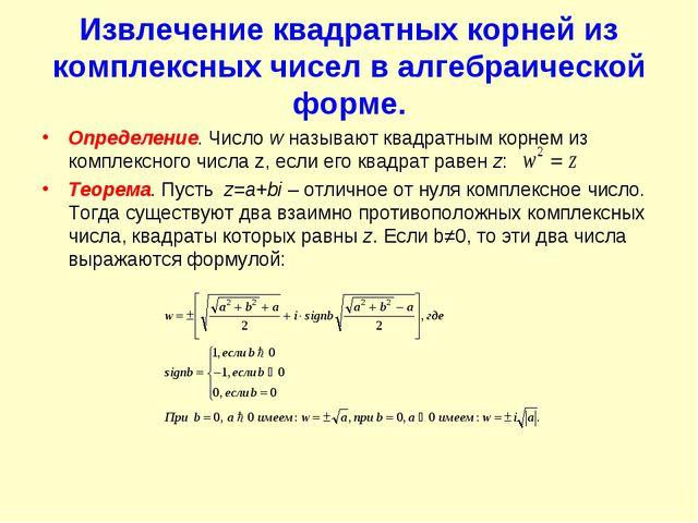 Извлечение квадратных корней из комплексных чисел в алгебраической форме. Опр...