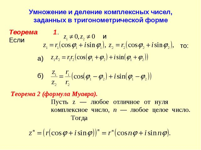 Умножение и деление комплексных чисел, заданных в тригонометрической форме Т...