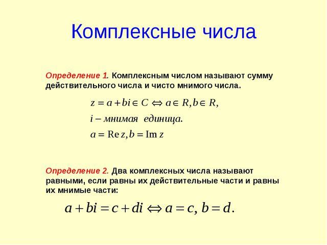 Комплексные числа Определение 1. Комплексным числом называют сумму действител...