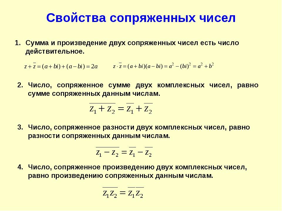 Свойства сопряженных чисел Сумма и произведение двух сопряженных чисел есть ч...