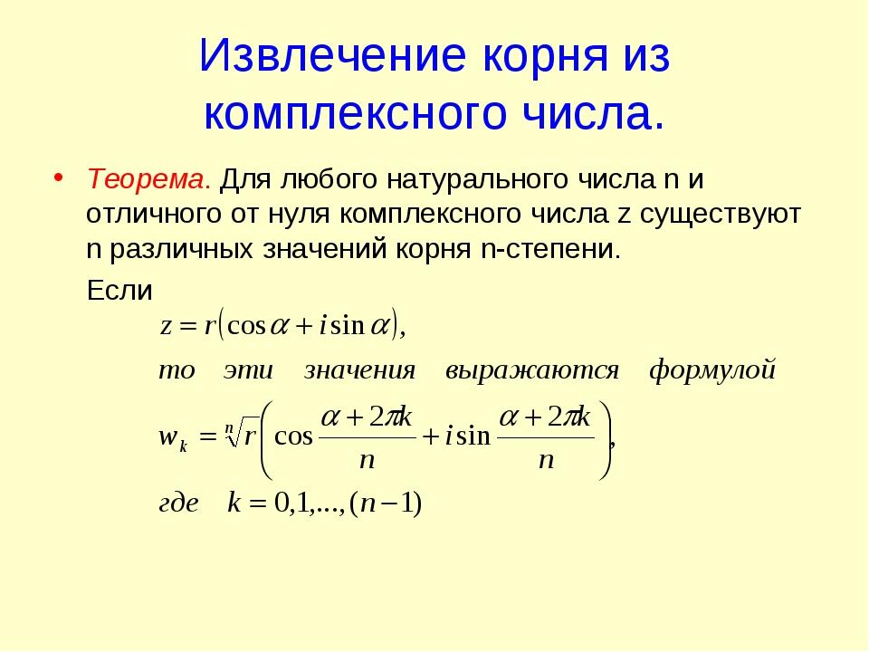 Извлечение корня из комплексного числа. Теорема. Для любого натурального числ...