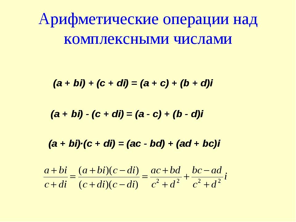 Арифметические операции над комплексными числами (а + bi) + (c + di) = (а + с...