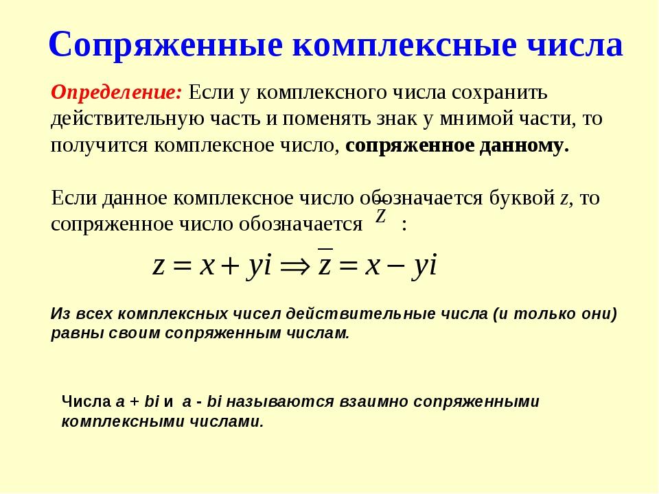 Сопряженные комплексные числа Определение: Если у комплексного числа сохранит...