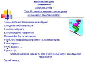Эксперименты по группа Эксперимент №2 Выполняет группа 1 Тема: Исследовать за