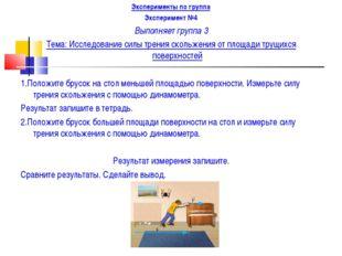 Эксперименты по группа Эксперимент №4 Выполняет группа 3 Тема: Исследование с