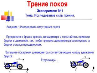 Трение покоя Эксперимент №1 Тема: Исследование силы трения.  Задание 1:Иссле