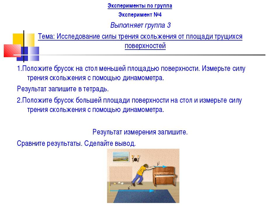Эксперименты по группа Эксперимент №4 Выполняет группа 3 Тема: Исследование с...