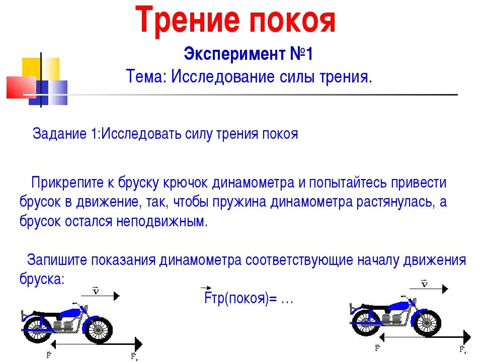 Трение покоя Эксперимент №1 Тема: Исследование силы трения.  Задание 1:Иссле...