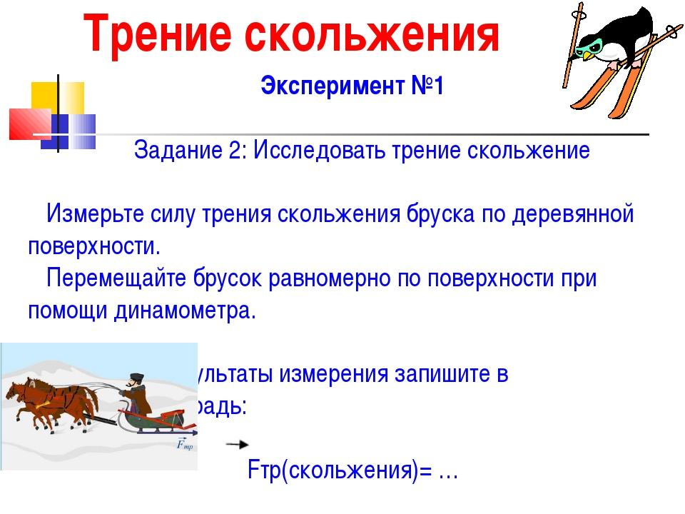 Трение скольжения Эксперимент №1 Задание 2: Исследовать трение скольжение Изм...