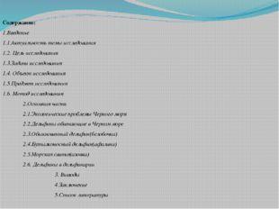 Содержание: 1.Введение 1.1.Актуальность темы исследования 1.2. Цель исследова