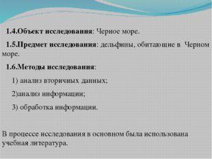 1.4.Объект исследования: Черное море. 1.5.Предмет исследования: дельфины, об