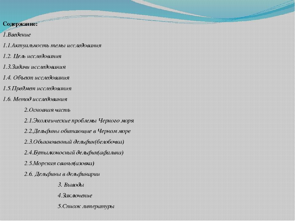 Содержание: 1.Введение 1.1.Актуальность темы исследования 1.2. Цель исследова...