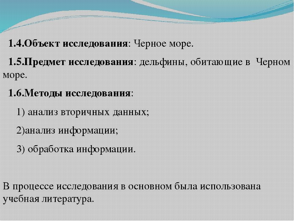1.4.Объект исследования: Черное море. 1.5.Предмет исследования: дельфины, об...