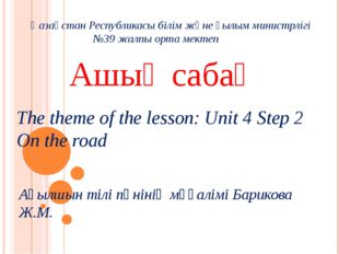 The theme of the lesson: Unit 4 Step 2 On the road Қазақстан Республикасы біл