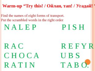 "Warm-up ""Try this! / Ойлан, тап! / Угадай! "" Find the names of eight forms o"