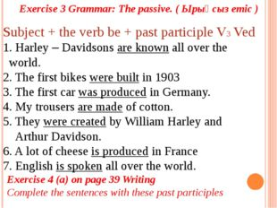 Exercise 3 Grammar: The passive. ( Ырықсыз етіс ) Subject + the verb be + pa