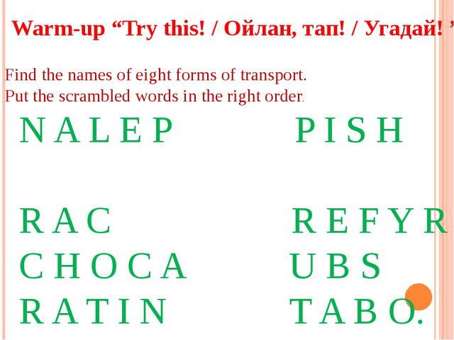 "Warm-up ""Try this! / Ойлан, тап! / Угадай! "" Find the names of eight forms o..."