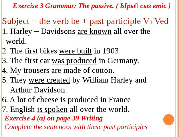 Exercise 3 Grammar: The passive. ( Ырықсыз етіс ) Subject + the verb be + pa...