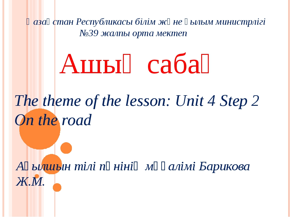 The theme of the lesson: Unit 4 Step 2 On the road Қазақстан Республикасы біл...