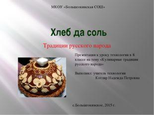 Хлеб да соль Традиции русского народа МКОУ «Большеокинская СОШ» Презентация к