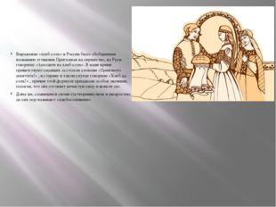Выражение «хлеб-соль» в России было обобщенным названием угощения Приглашая