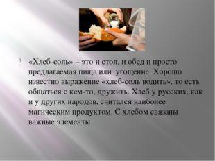 «Хлеб-соль» – это и стол, и обед и просто предлагаемая пища или угощение. Х