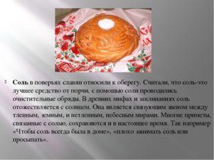 Сольв поверьях славян относили к оберегу. Считали, что соль-это лучшее сред