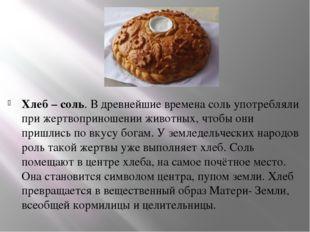 Хлеб – соль. В древнейшие времена соль употребляли при жертвоприношении живо