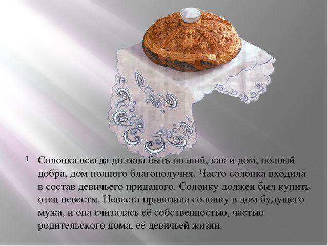 Солонка всегда должна быть полной, как и дом, полный добра, дом полного благ...