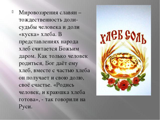Мировоззрения славян – тождественность доли-судьбы человека и доли «куска» х...