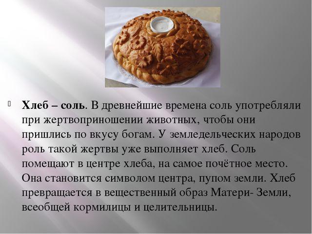 Хлеб – соль. В древнейшие времена соль употребляли при жертвоприношении живо...