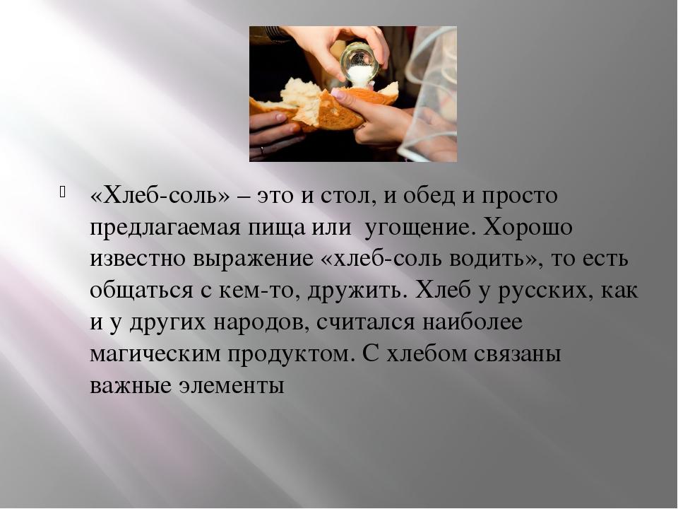 «Хлеб-соль» – это и стол, и обед и просто предлагаемая пища или угощение. Х...