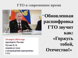 ГТО в современное время 24 марта 2014 года президент России Путин В. В. подпи