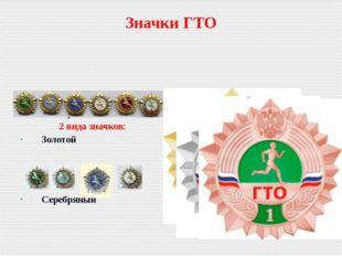 Значки ГТО В прошлом было: 2 вида значков: Золотой Серебряный Сейчас в России