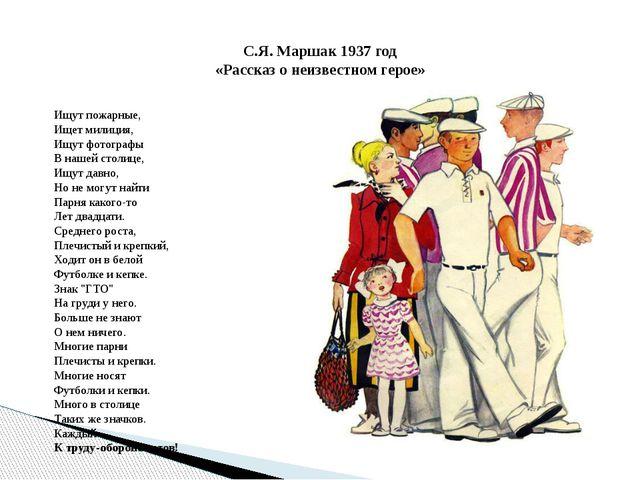 С.Я. Маршак 1937 год «Рассказ о неизвестном герое» Ищут пожарные, Ищет милиц...