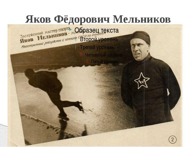 Яков Фёдорович Мельников