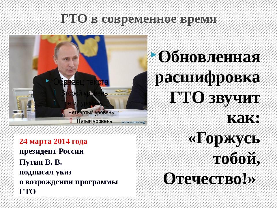 ГТО в современное время 24 марта 2014 года президент России Путин В. В. подпи...