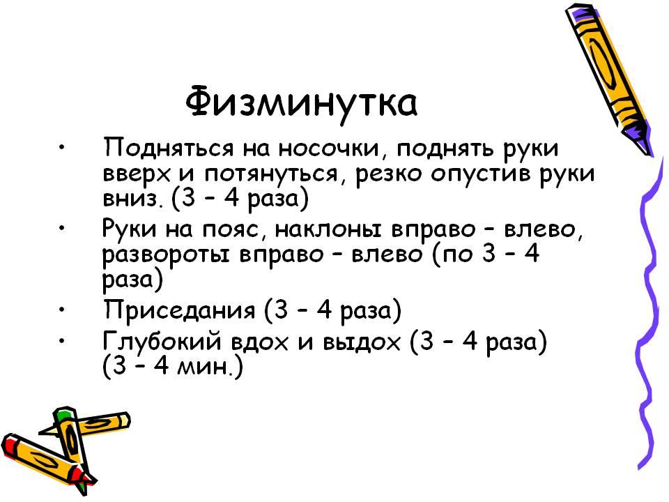 http://5klass.net/datas/matematika/Slozhenie-drobej-5-klass/0004-004-Fizminutka.jpg