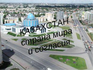 КАЗАХСТАН страна мира и согласия